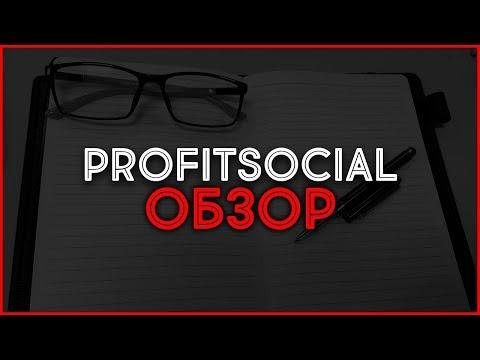 CPA партнерка ProfitSocial. Обзор, отзывы, выплаты и заработок в Интернете