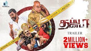 Thappu Thanda Teaser HD