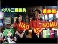 【メダルゲーム】メダル三番勝負NOMU vs NAO ③【BAYON公式】