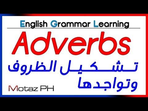 ✔✔ Adverbs  - تشكيل الظرف ومكانه في الجملة