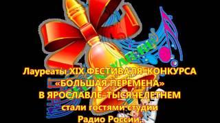 Лауреаты XIX ФЕСТИВАЛЯ–КОНКУРСА «БОЛЬШАЯ ПЕРЕМЕНА» стали гостями студии Радио России