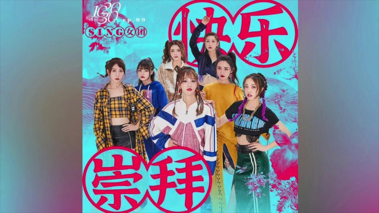 SING Girls - 快乐崇拜 'Happiness Worship' | Music