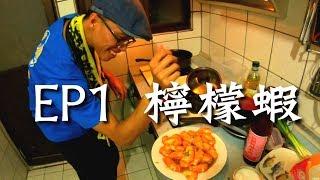 好吃到XX的檸檬蝦! 自己釣的蝦自己煮???? |【Catchu0026Cook】EP.1 檸檬蝦!