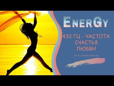 432Гц  частота Счастья и Любви. Выработка гормонов Счастья.