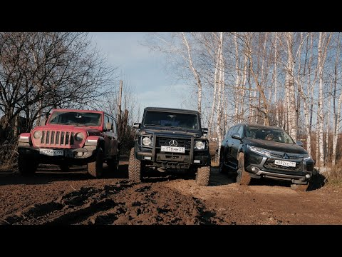 Видео: Jeep Rubicon,Гелендваген,Pajero Sport в грязи.Anton Avtoman