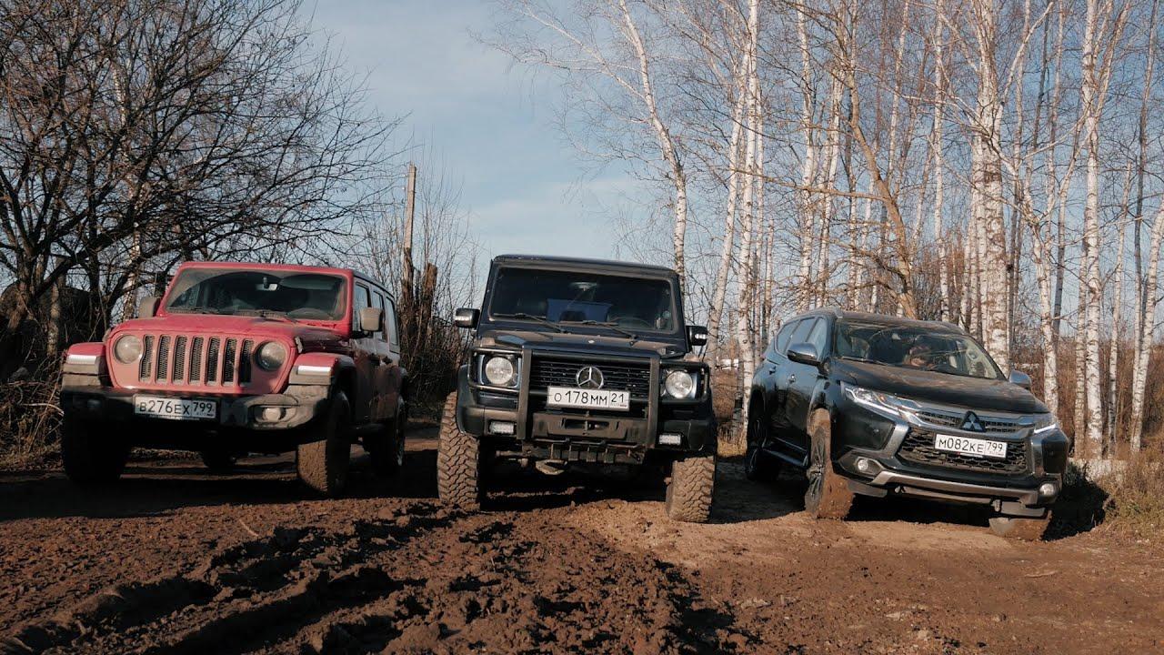 Jeep Rubicon,Гелендваген,Pajero Sport в грязи.Anton Avtoman