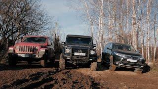 2019 Jeep Rubicon,Гелендваген,Pajero Sport в грязи // Anton Avtoman