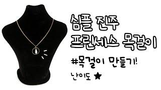 [동대문앨리스]   내 취향 목걸이 만들기 제2탄! 심…