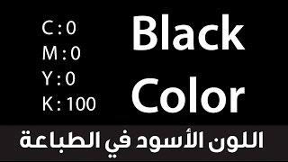 #7 اللون الأسود فى الطباعة :: كورس التصميم التجاري والإعلاني