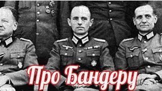 """Как ликвидировали Степана Бандеру? """"Он любил носить немецкую форму и хотел власти""""."""