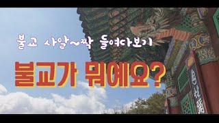 불교는 어떤 종교인가요?