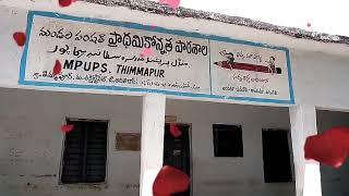 MPUPS. THIMMAPUR SCHOOL Location LUXETTIPET