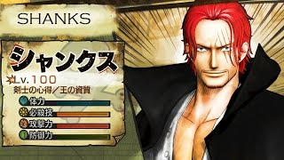 One Piece Pirate Warriors 3 Shanks Level 100