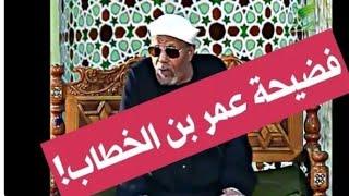 الشعراوي يفضح عمر بن الخطاب
