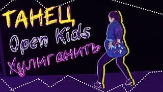 Хореография Open Kids на песню - ХУЛИГАНИТЬ | Настасья LEX