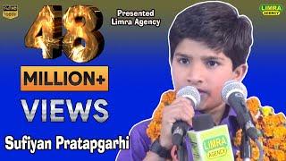 Sufiyan Pratapghari Part 1 Sham e  Avadh Mushaira Mahmoodabad 25 2  2017 HD India