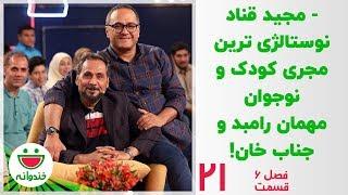 مجید قناد و جناب خان - خندوانه قسمت 21