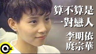 李明依 庹宗華 Emi Lee u0026 Tuo Zong-Hua【算不算是一對戀人  Are We A Couple?】Official Music Video