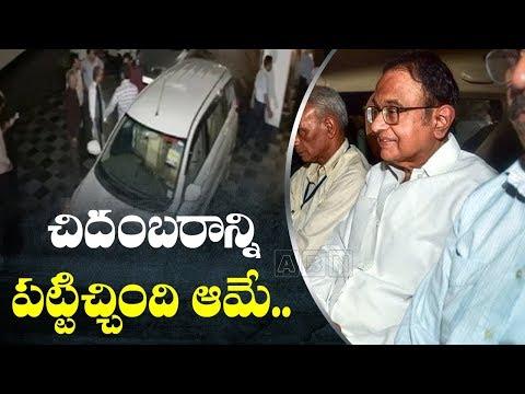 చిదంబరాన్ని పట్టిచ్చింది ఆమే Women Behind Former Finance Minister P Chidambaram Capture | ABN Telugu