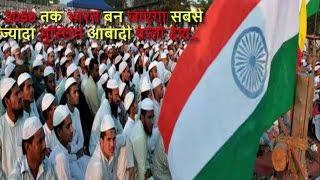 रिसर्च का दावा, 2050 तक भारत बन जाएगा सबसे ज्यादा मुस्लिम आबादी वाला देश..