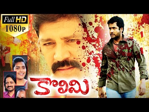 Kolimi Latest Telugu Full Movie    Friday Blockbuster Movie - 2015