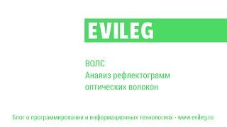 ВОЛС - Анализ рефлектограмм оптических волокон