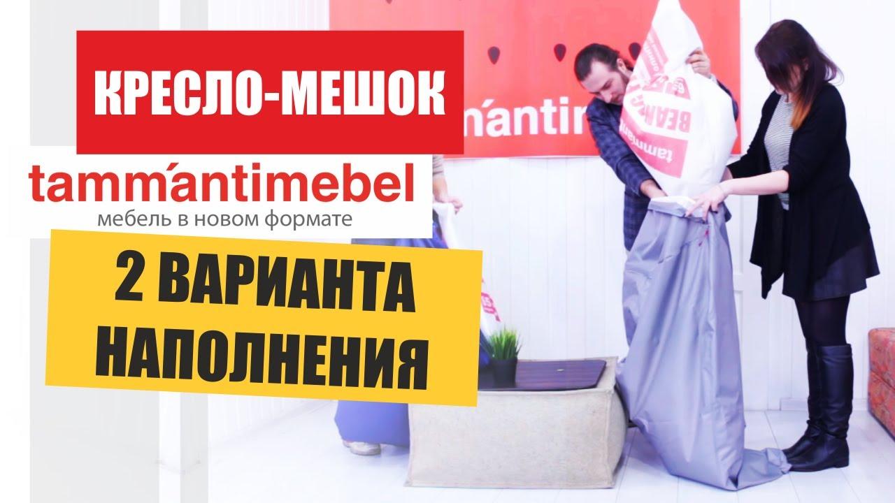Бескаркасная мебель и кресла мешки от производителя. Доставка по украине от 1-го дня.