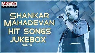 Shankar Mahadevan Telugu Hit Songs || Jukebox (VOL-4)