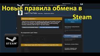 Видеоурок. Новые правила обмена в Steam с удерживанием предметов.