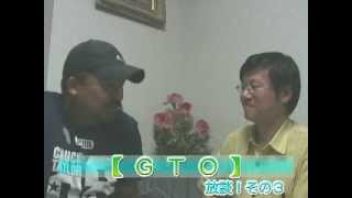 ドラマ「GTO」宮崎香蓮「全日本国民的美少女」組 「テレビ番組を斬る...