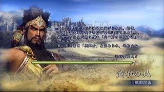 西暦184年 『黄巾党』対『朝廷軍』 [関羽]伝の始まりは、三国志の始まり...
