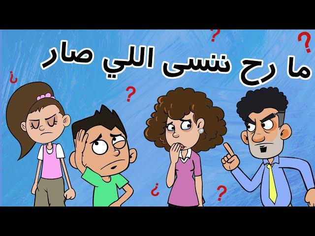 حياة عيلتنا: شو آخر أخبار عيلة أبو سند