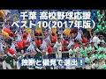 千葉 高校野球応援ベスト10(2017年版)独断と偏見でベスト10を作ってみました!