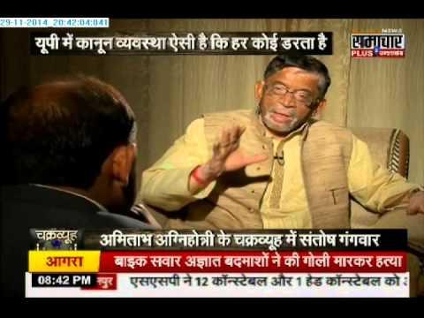Chakravyuh: Amitabh Agnihotri interviews Santosh gangwar