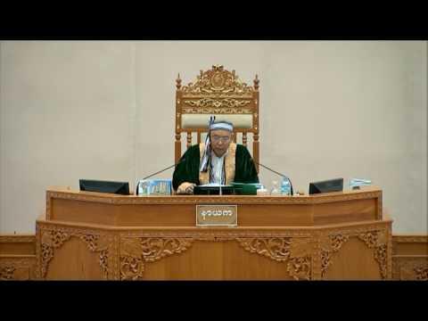 Pyidaungsu Hluttaw Meeting 3-2-2017 Part 1