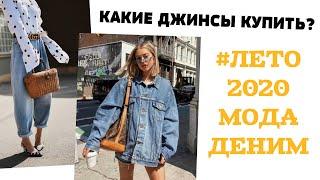 Какие ДЖИНСЫ самые модные в 2020 ДЖИНСОВЫЕ КУРТКИ ДЖИНСОВЫЕ ЮБКИ МОДА 2020 ТРЕНДЫ на ДЕНИМ