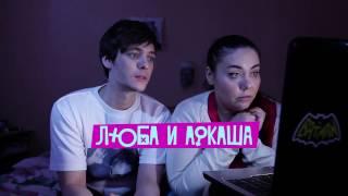 Люба и Аркаша – Смотрят сериал