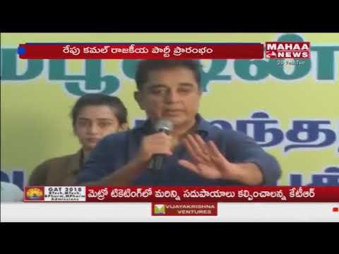 Kamal Haasan set to launch party in Madurai tomorrow   Mahaa News