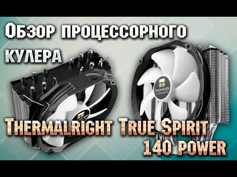 Тихий монстр  Обзор процессорного кулера Thermalright TRUE Spirit 140 Power