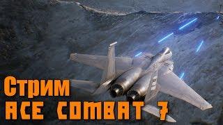 Стрим-прохождение Ace Combat 7: Skies Unknown