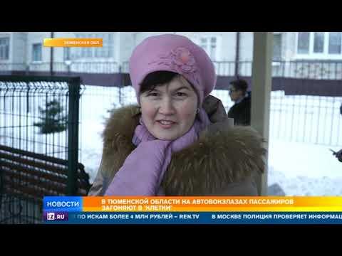В Тюменской области пассажиры оказались за решеткой