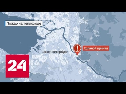 Пожар на теплоходе в Петербурге: погиб человек - Россия 24
