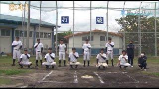 2021夏の高校野球 出場校紹介『めざせ!!甲子園』【串木野】