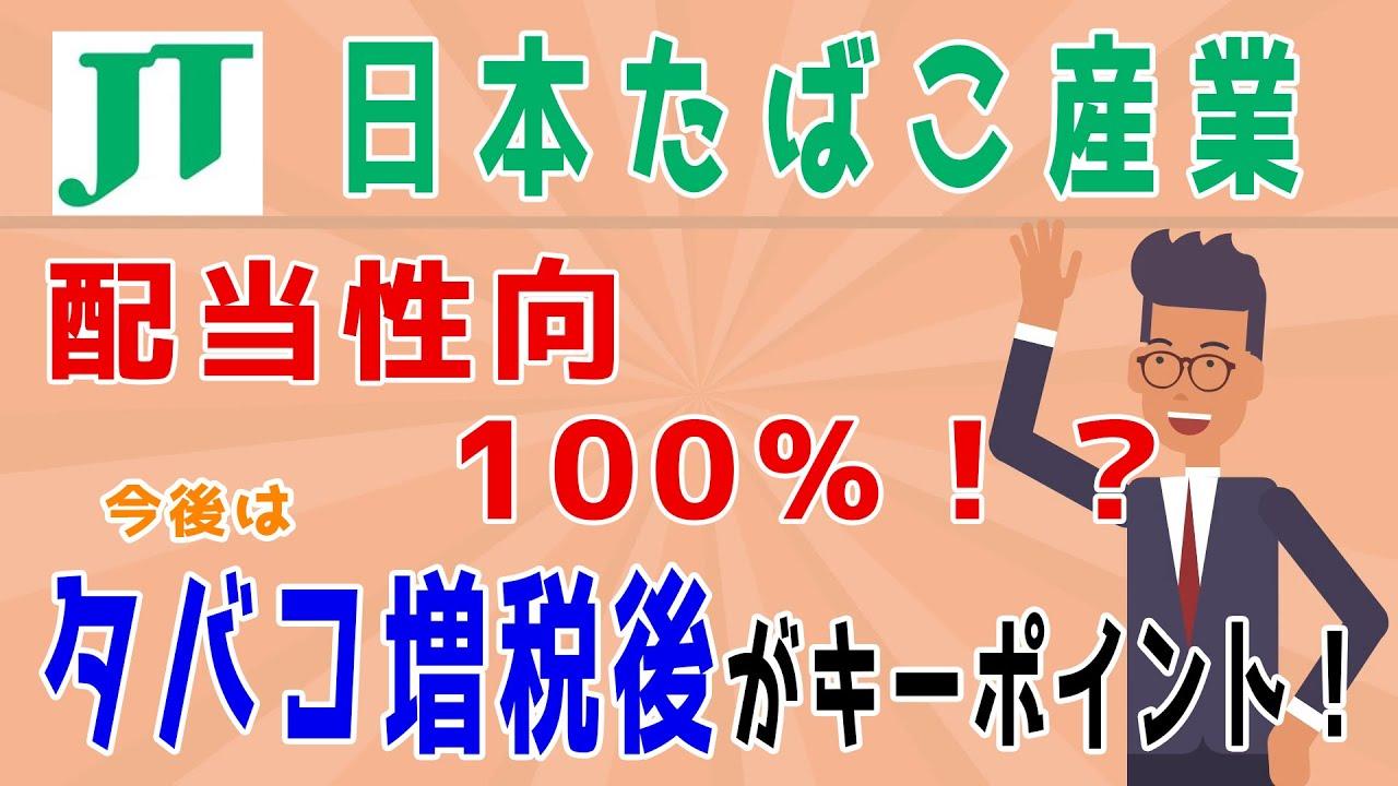 株価 日本 たばこ