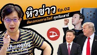 FBโดนปรับ70ล้าน/ Mate30ดีไซน์ล่าสุด/ ถอดรหัสNote10 /Nokia9 ขายไทย