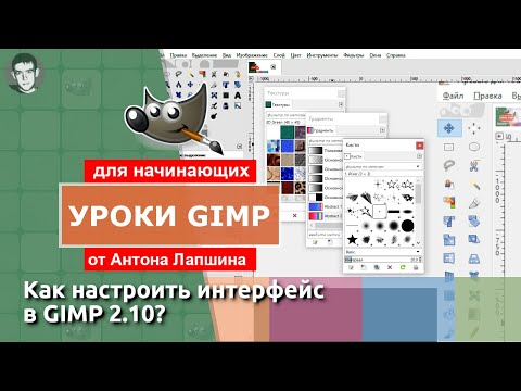 Как настроить интерфейс GIMP 2.10