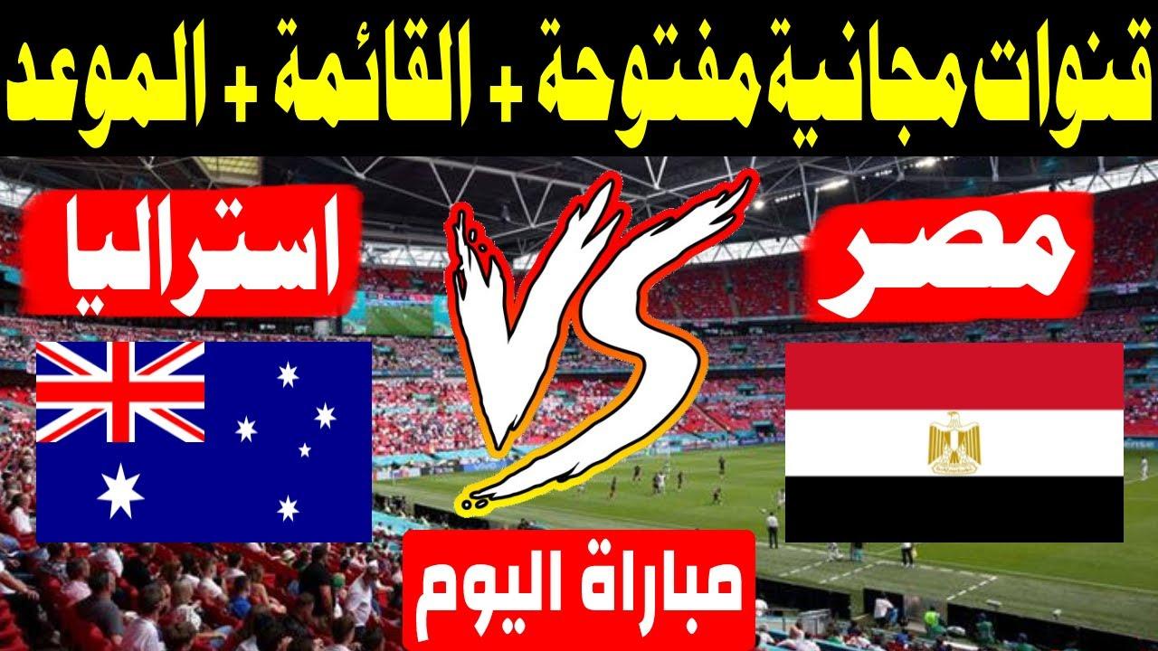 القنوات المجانية المفتوحة الناقلة لمباراة مصر وأستراليا فى أولمبياد طوكيو 2020 + التشكيل والموعد