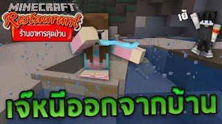 Minecraft ร้านอาหารสุดป่วน -  เจ๊หนีออกจากบ้าน