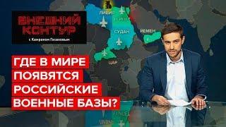 Где в мире появятся российские военные базы?