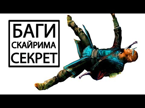 Skyrim - БАГИ СКАЙРИМА и СЕКРЕТЫ! thumbnail